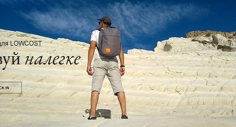 Рюкзаки для путешествий lowcost